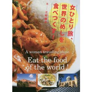 日曜はクーポン有/ 女ひとり旅、世界のめしを食べつくす!/三好智子/旅行