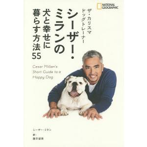 ザ・カリスマドッグトレーナーシーザー・ミランの犬と幸せに暮らす方法55/シーザー・ミラン/藤井留美