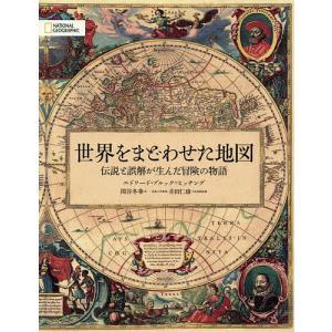 世界をまどわせた地図/エドワード・ブルック=ヒッチング/関谷冬華/井田仁康