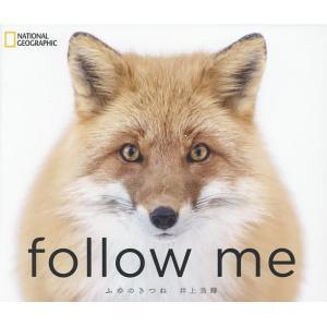 毎日クーポン有/ follow me ふゆのきつね/井上浩輝|bookfan PayPayモール店