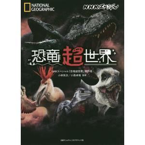 NHKスペシャル恐竜超世界/NHKスペシャル「恐竜超世界」制作班/小林快次/小西卓哉