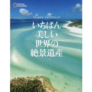 いちばん美しい世界の絶景遺産/ナショナルジオグラフィック