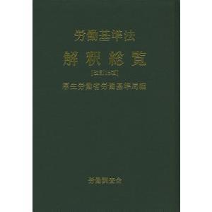 労働基準法解釈総覧/厚生労働省労働基準局