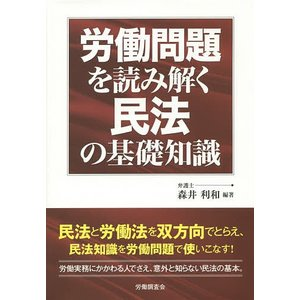 編著:森井利和 出版社:労働調査会 発行年月:2015年04月