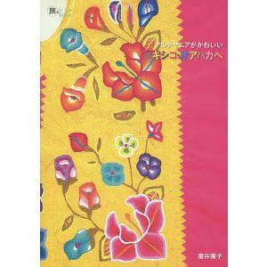 著:櫻井陽子 出版社:イカロス出版 発行年月:2014年05月 シリーズ名等:旅のヒントBOOK