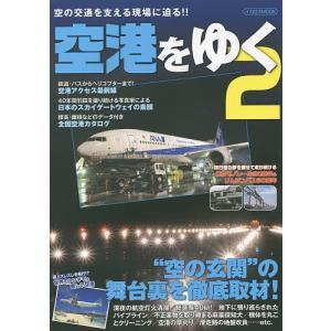 出版社:イカロス出版 発行年月:2015年01月 シリーズ名等:イカロスMOOK