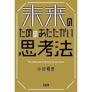 著:小川和也 出版社:木楽舎 発行年月:2019年03月