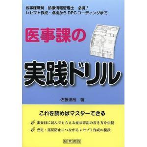 著:佐藤達哉 出版社:産労総合研究所出版部経営書院 発行年月:2013年04月