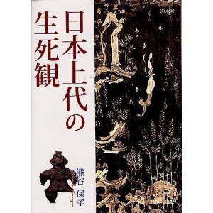 日本上代の生死観/熊谷保孝