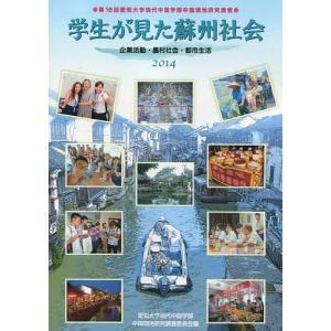 学生が見た蘇州社会 企業活動・農村社会・都市生活