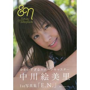 E.N. 中川絵美里1st写真集