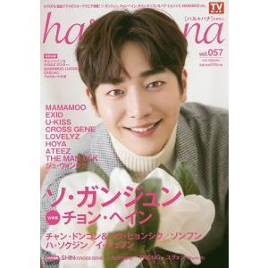 毎日クーポン有/ haru*hana vol.057(2019FEBRUARY)|bookfan PayPayモール店