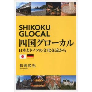 四国グローカル 日本とドイツの文化交流から/依岡隆児