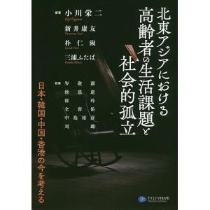 編著:小川栄二 編著:新井康友 編著:朴仁淑 出版社:クリエイツかもがわ 発行年月:2019年04月