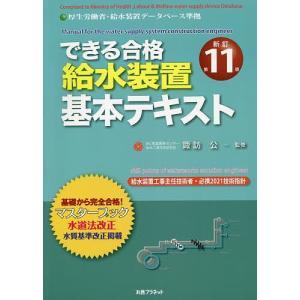 給水装置基本テキスト できる合格/諏訪公
