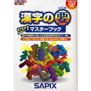 漢字の要 中学入試(小6年生対象) STEP1