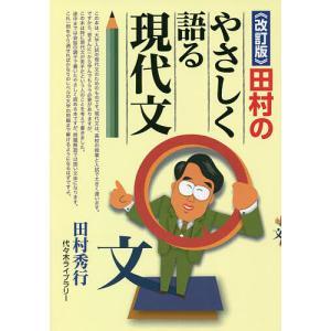 日曜はクーポン有/ 田村のやさしく語る現代文/田村秀行|bookfan PayPayモール店