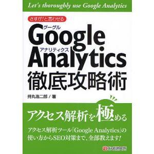 さすが!と言わせるGoogle Analytics徹底攻略術/持丸浩二郎