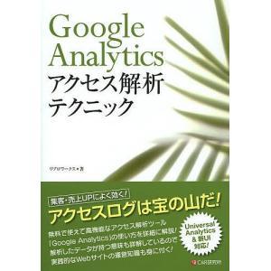 Google Analyticsアクセス解析テクニック/リブロワークス