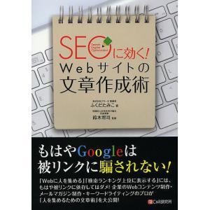 SEOに効く!Webサイトの文章作成術/ふくだたみこ/鈴木将司