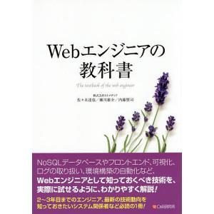 Webエンジニアの教科書/佐々木達也/瀬川雄介/内藤賢司