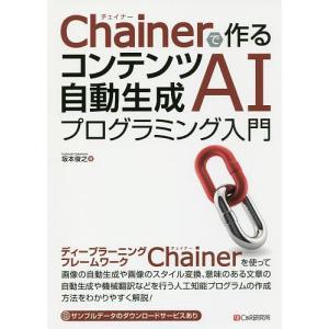 Chainerで作るコンテンツ自動生成AIプログラミング入門/坂本俊之