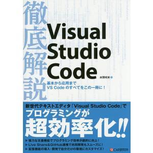 徹底解説Visual Studio Code/本間咲来