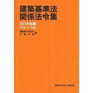 建築基準法関係法令集 2019年版/建築資料研究社/日建学院