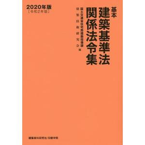 基本建築基準法関係法令集 2020年版/国土交通省住宅局建築指導課/建築技術研究会