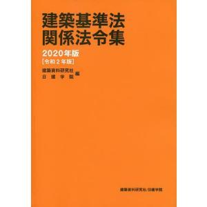 建築基準法関係法令集 2020年版/建築資料研究社/日建学院