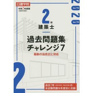 日建学院2級建築士過去問題集チャレンジ7 令和2年度版/日建学院教材研究会