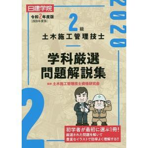 2級土木施工管理技士学科厳選問題解説集 令和2年度版/土木施工管理技士資格研究会