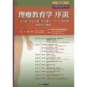 理療教育学序説 はり師、きゅう師、あん摩マッサージ指圧師教育...