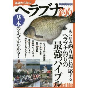 基礎から学ぶヘラブナ釣り 基本のすべてがわかる!