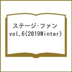 ステージ・ファン vol.6(2019Winter)