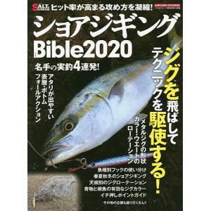〔予約〕'20 ショアジギングBible