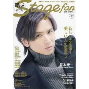 毎日クーポン有/ ステージ・ファン vol.11(2021)|bookfan PayPayモール店