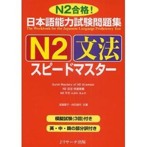 毎日クーポン有/ 日本語能力試験問題集N2文法スピードマスター N2合格!/渡邉亜子/白石知代