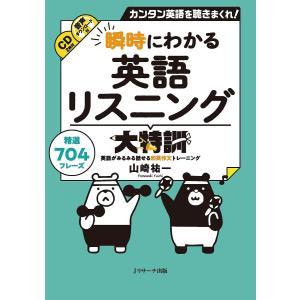 著:山崎祐一 出版社:Jリサーチ出版 発行年月:2012年06月