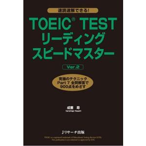 TOEIC TESTリーディングスピードマスター 究極のテクニックPart7全問解答で900点をめざ...