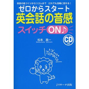 著:松本真一 出版社:Jリサーチ出版 発行年月:2012年11月