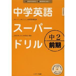 監:安河内哲也 著:杉山一志 出版社:Jリサーチ出版 発行年月:2013年11月