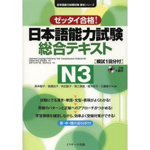 日本語能力試験総合テキストN3 ゼッタイ合格!/森本智子/高橋尚子/有田聡子