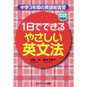 著:成重寿 著:妻鳥千鶴子 出版社:Jリサーチ出版 発行年月:2015年03月