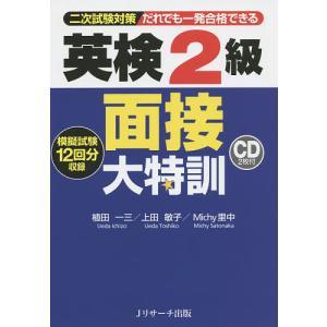 著:植田一三 著:上田敏子 著:Michy里中 出版社:Jリサーチ出版 発行年月:2015年07月
