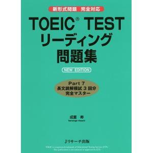 TOEIC TESTリーディング問題集/成重寿