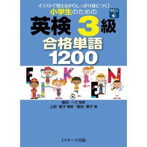 小学生のための英検3級合格単語1200 イラストで覚えるからしっかり身につく!/上田敏子/植田一三/...