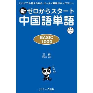 新ゼロからスタート中国語単語 BASIC 1000 だれにでも覚えられるゼッタイ基礎ボキャブラリー/王丹