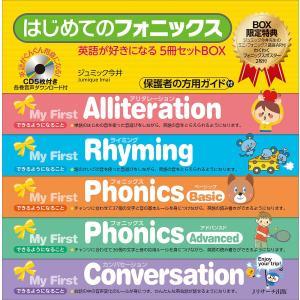 はじめてのフォニックス 英語が好きになるセットBOX 5巻セット/ジュミック今井
