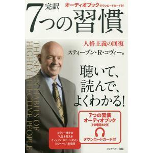 完訳7つの習慣 人格主義の回復/スティーブン・R・コヴィー/フランクリン・コヴィー・ジャパン
